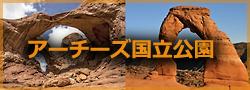 アーチーズ国立公園