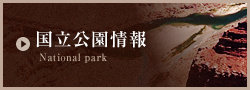 国立公園情報
